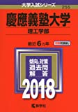 慶應義塾大学(理工学部) (2018年版大学入試シリーズ)