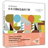 日本主题配色速查手册---设计师案头必备