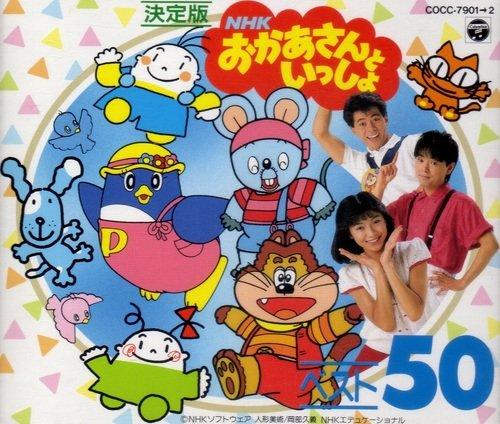 CDツイン/決定盤NHKおかあさんといっしょベスト50
