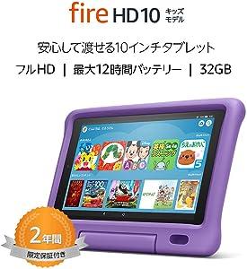 第9世代 Fire HD 10 キッズモデル パープル (10インチ HD ディスプレイ) 32GB 数千点のキッズコンテンツが1年間使い放題