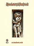 Alangarapiriyargal (Tamil Edition)