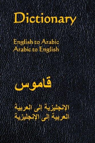 www dictionary com english to arabic