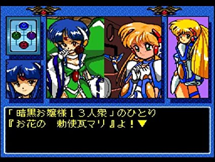 Amazon com: Ginga Ojousama Densetsu Collection (PC Engine Best