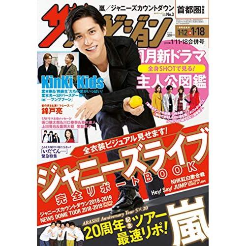 ザテレビジョン 2019年 1/18号 表紙画像