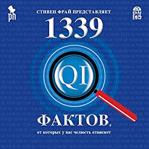 1339 QI Facts to Make Your Jaw Drop (QI Facts 2) Audiobook by John Lloyd Narrated by Alexey Bagdasarov