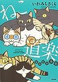 ねこ道楽 もふもふ9匹 (ぶんか社コミックス)