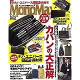 Mono Max モノマックス 2019年10月号 ナノ・ユニバース 長財布
