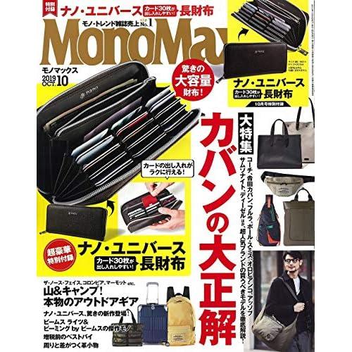 Mono Max 2019年10月号 画像