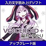 VOICEROID+ 結月ゆかり アップグレード版 [ダウンロード]