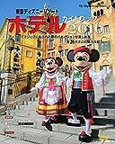 東京ディズニーリゾート ホテルガイドブック 2016 (My Tokyo Disney Resort)