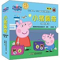 小猪佩奇动画故事书(第二辑)(套装共10册)