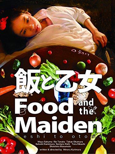 飯と乙女 Food and the Maiden 61K0JVOhKBL
