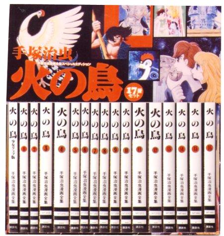火の鳥17巻セット (手塚治虫漫画全集)