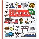 0さい~4さい こどもずかん 英語つき (学研こどもずかん) 幼児向け  図鑑