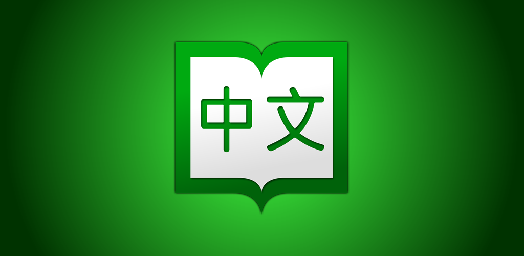 Amazon Chinese Dictionary Appstore For Android