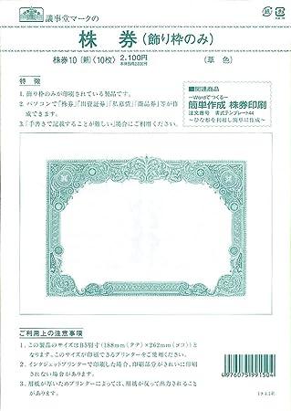 Amazon | 株券 10/株券 B5 飾り...