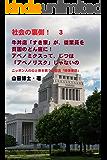 社会の裏側! 3……牛丼店「すき家」が、従業員を貧困のどん底に!ニッポン人の心と体を救う山田流「時事呆談」: アベノミクスって、じつは「アベノリスク」じゃないの