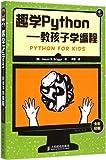 趣学Python:教孩子学编程(全彩印刷)
