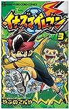 Inazuma Eleven 3 (ladybug Colo Comics) (2009) ISBN: 4091408303 [Japanese Import]