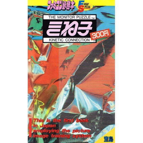 Kineko victory Manual (NES victory this Friday Special) (1986) ISBN: 4880632643 [Japanese Import]