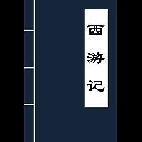 西游记 (古典名著普及文库)
