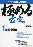 極める古文1 基礎・必修編 (音声講義付き問題集)