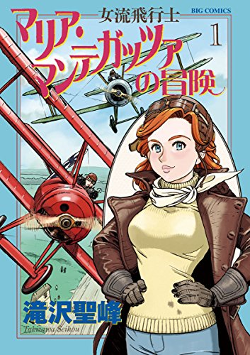 女流飛行士マリア・マンテガッツァの冒険の感想