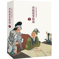 中国连环画经典故事系列:传统故事精选2(套装共10册)