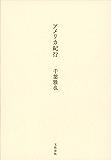 アメリカ紀行 (文春e-book)