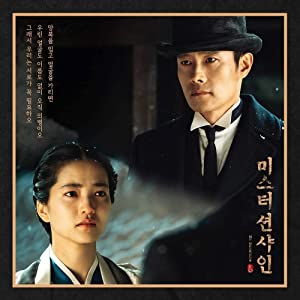 Stone Music Entertainment Mr. Sunshine OST Normal Edition (TvN Drama) CD+Booklet