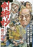 剣術抄 剣の妙味 (SPコミックス SPポケットワイド)
