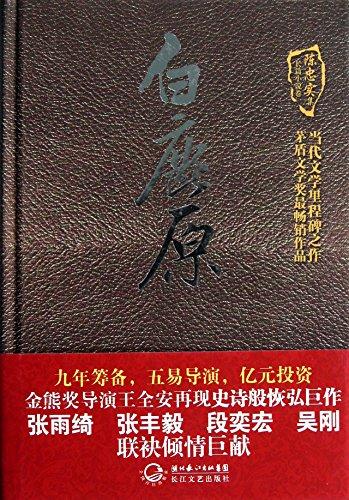 Bailuyuan (Chinese Edition)