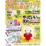 2018年春号 TOKYO OTONA KITTY(オトナキティ)母子手帳ポーチ・他