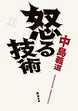 怒る技術 (角川文庫)