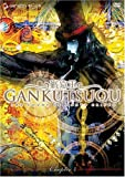 Gankutsuou - The Count of Monte Cristo - Chapter 4 by Johnny Yong Bosch