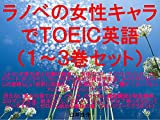 Light novel female chracter de TOEIC 1 and 3 the set of ebook for studying TOEIC with some sentences which describe some Japanese Light novel characters ... Elite Kakegurui Compul (Japanese Edition)