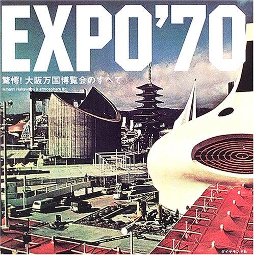 Expo 70: Kyōgaku Ōsaka Bankoku Hakurankai No Subete