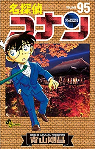 名探偵コナン 第01-95巻 [Detective Conan vol 01-95]