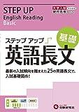大学入試 ステップアップ 英語長文 基礎: 入試基礎固め! (大学入試絶対合格プロジェクト)