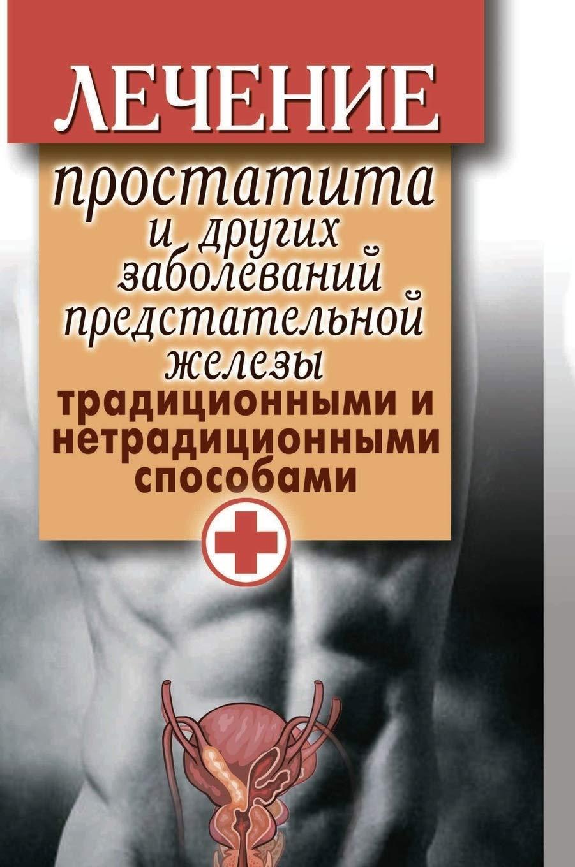 Novir Prostatitis