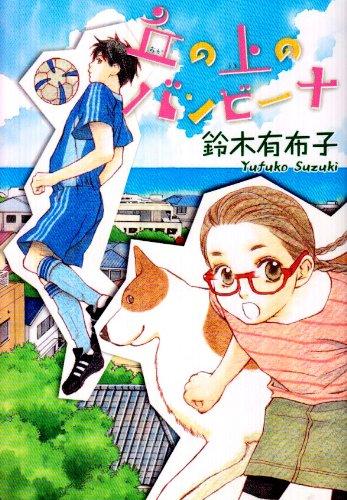 丘の上のバンビーナ (ウィングス・コミックス)