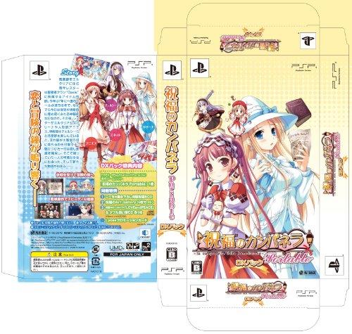 Shukufuku no Campanella Portable [Japan Import]