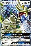 ポケモンカードゲーム サン&ムーン ジジーロンGX(RR) / 強化拡張パック サン&ムーン(PMSM1+)/シングルカード