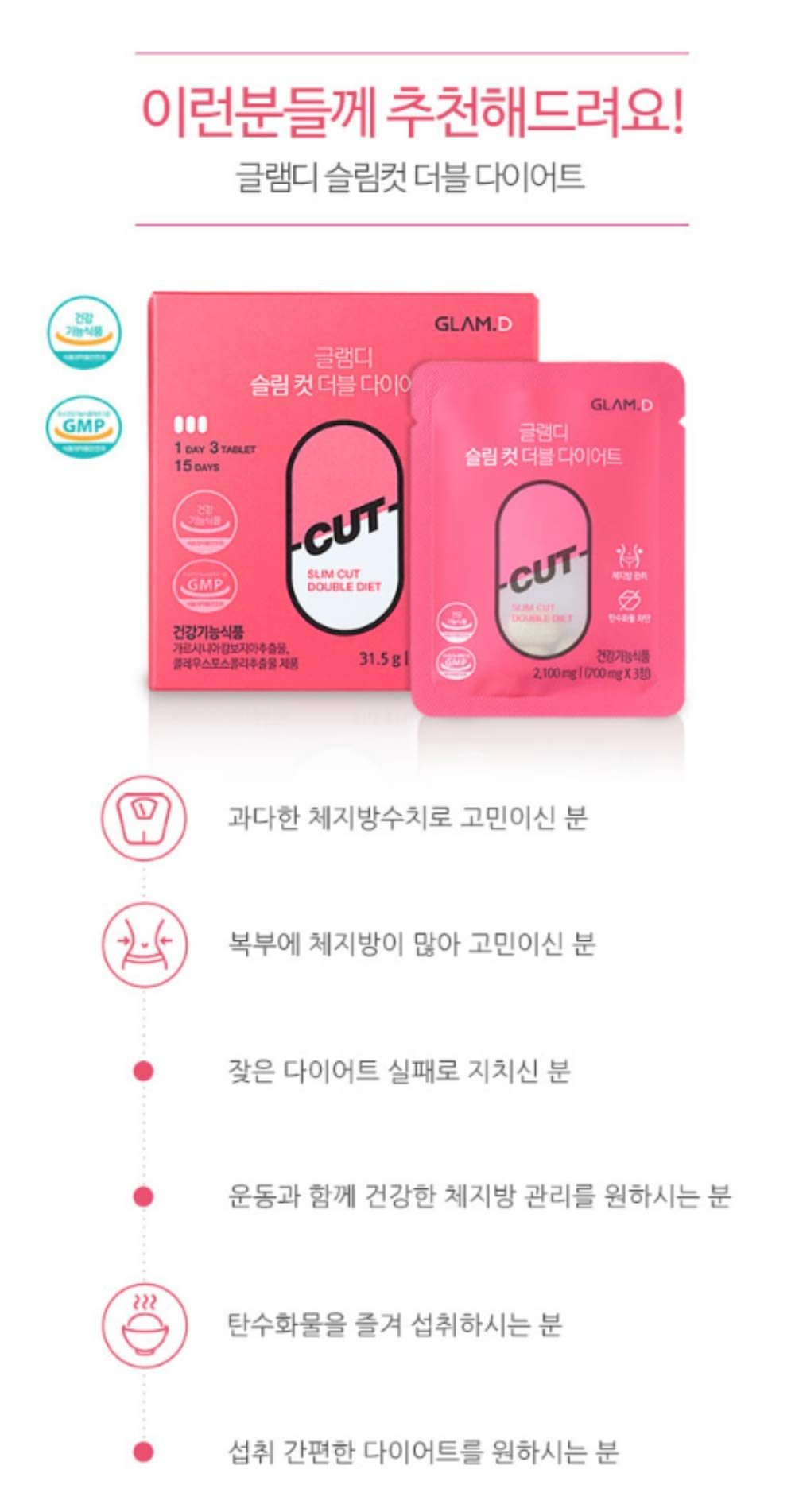 GLAM.D Slim Cut Double Diet 700mg X 45capsule (31.5g) Made in Korea Weight Loss, Health by GLAM.D (Image #5)