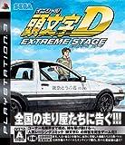 頭文字D エクストリーム ステージ - PS3
