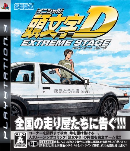 Initial D Extreme Stage [Japan Import] by Sega (Image #2)