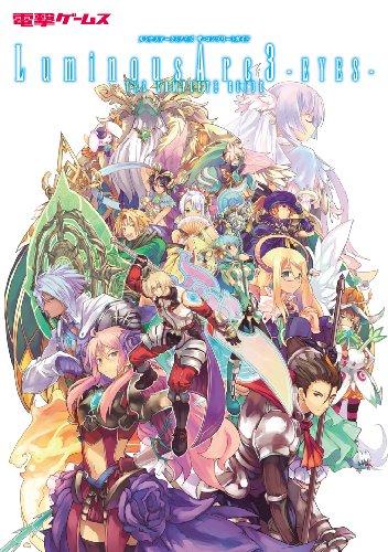 Luminous Arc 3 Aizuza Complete Guide (Dengeki Games)