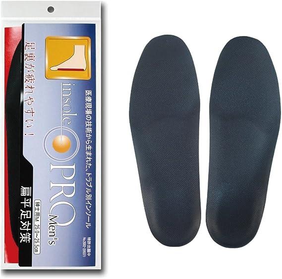 インソールプロ(靴用中敷き) 扁平足対策 メンズ・男性用 M(25~25.5cm)
