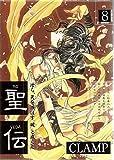 Seiden: RG Veda, Vol. 8 (Japanese Edition)