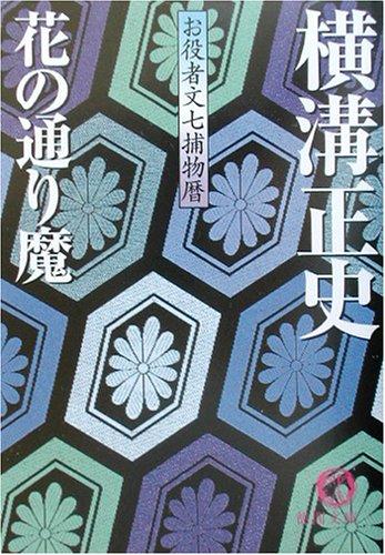 花の通り魔―お役者文七捕物暦 (徳間文庫)